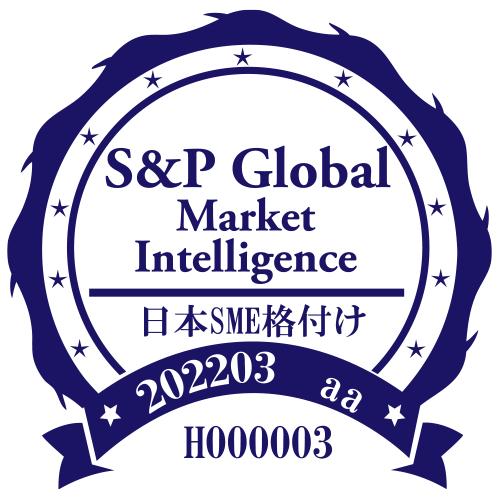 日本SME格付け 2020 aa