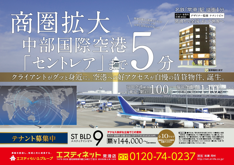 商圏拡大!中部国際空港「セントレア」まで5分!