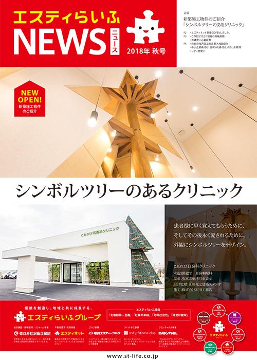 2018年秋号 エスティらいふニュース