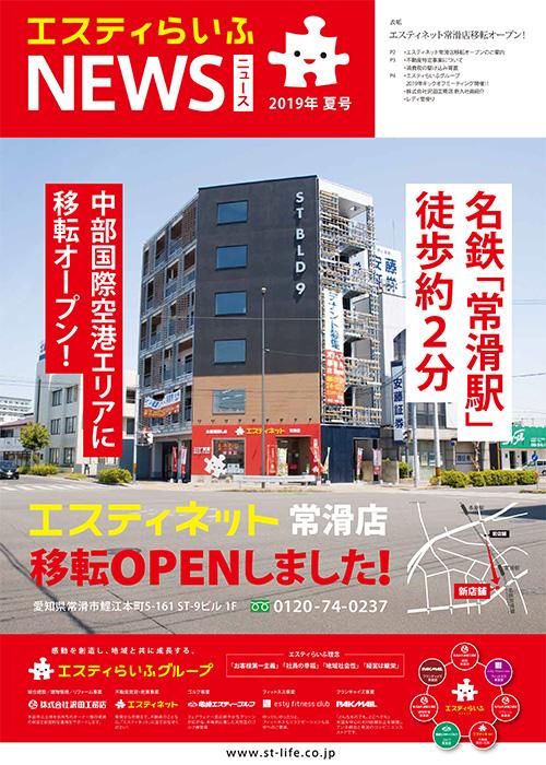 2019年夏号 エスティらいふニュース