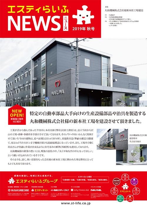 2019年秋号 エスティらいふニュース