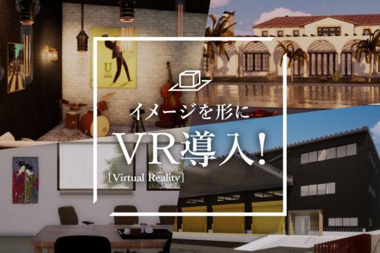イメージを形に VR導入!