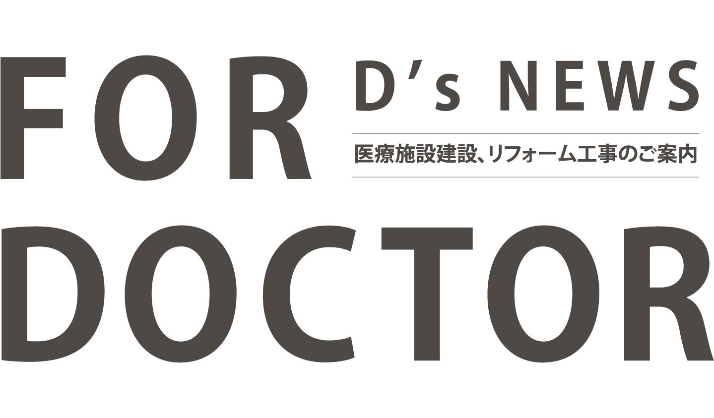 D's NEWS 医療施設建設、リフォーム工事のご案内