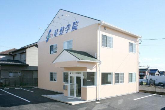 星煌学院桐ケ丘校