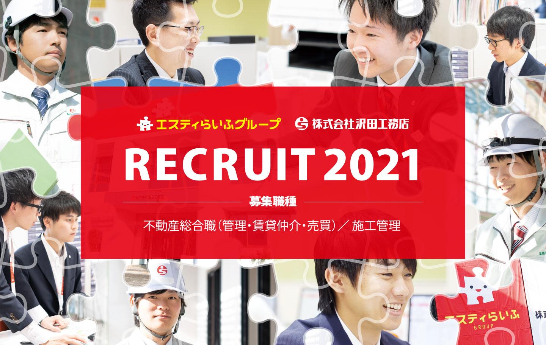 RECRUIT2021 募集職種:不動産総合職(管理・賃貸仲介・売買)/施工管理