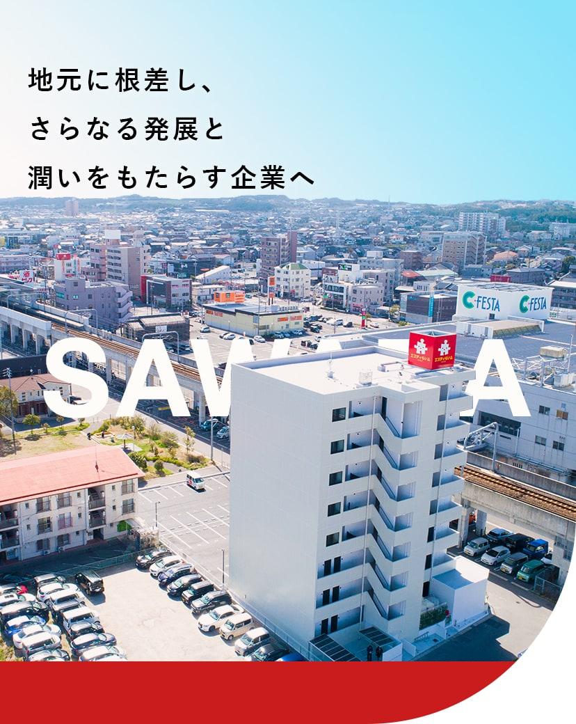 株式会社沢田工務店 紹介用 スライダー画像