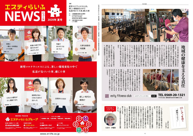 NEWS 2020 夏号