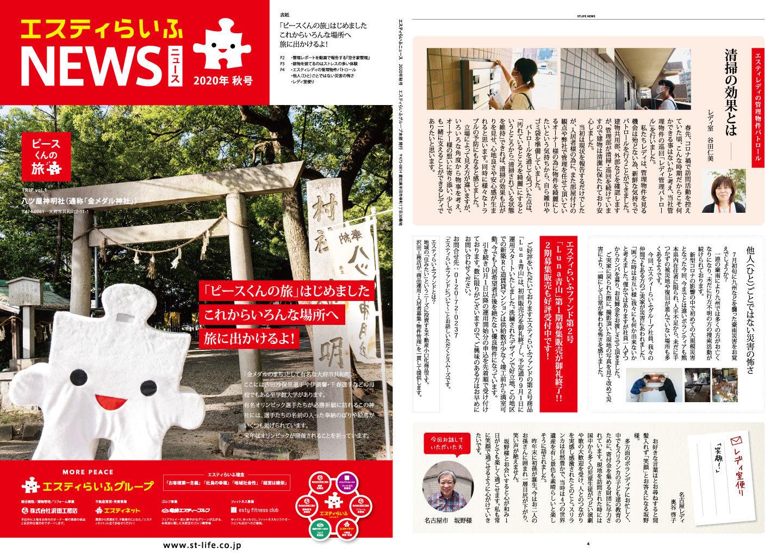 NEWS 2020 秋号
